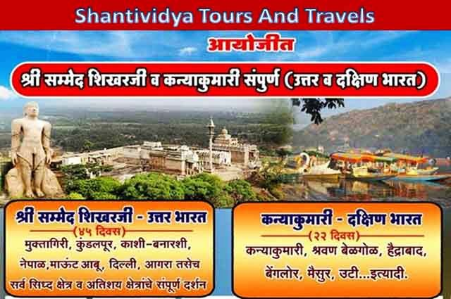 Shantividya Tours And Travels, Chipri, Kolhapur